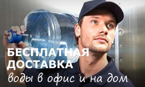 доставка воды Киев