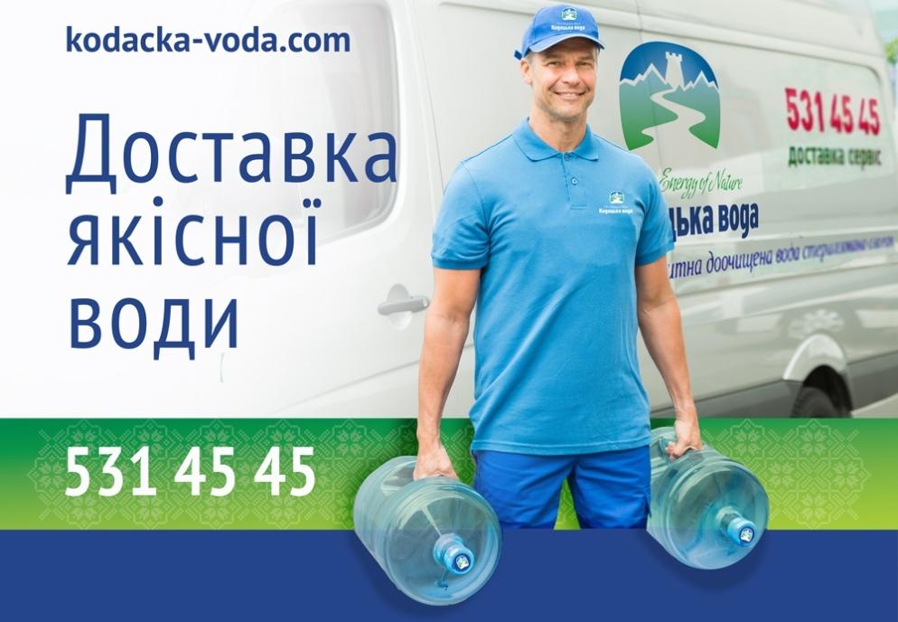Питна вода з доставкою в Києві від ТД Кодацька Вода
