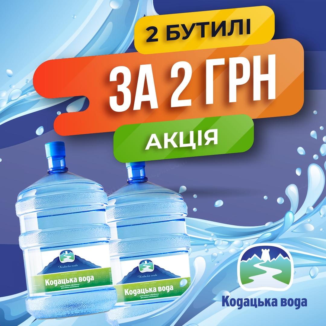 Купити бутильовану воду по Акції в Києві - Кодацька Вода